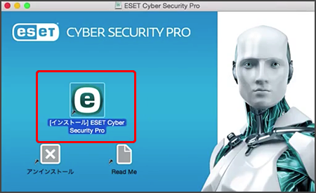 ESET Cyber Securityプログラムフォルダ
